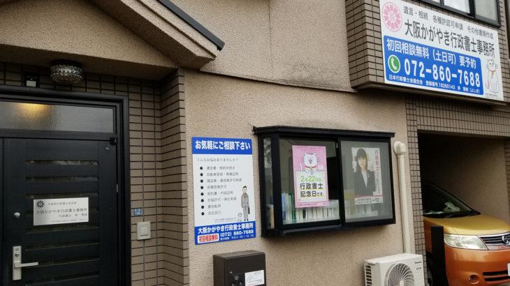 大阪かがやき行政書士事務所について
